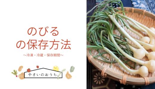 のびる(野蒜)の保存方法 冷凍・冷蔵・保存期間と保存食レシピ!乾燥させると健康茶になる
