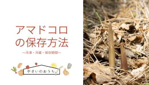 アマドコロの保存方法|冷凍・冷蔵・期間と保存食レシピ!干すと薬用茶になる