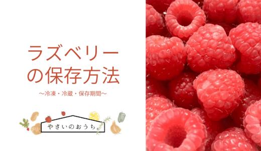 ラズベリーの保存方法|冷凍・冷蔵・期間と保存食レシピ!簡単にドライフルーツもできる