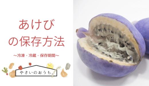 あけびの保存方法|冷凍・冷蔵・期間と保存食レシピ!