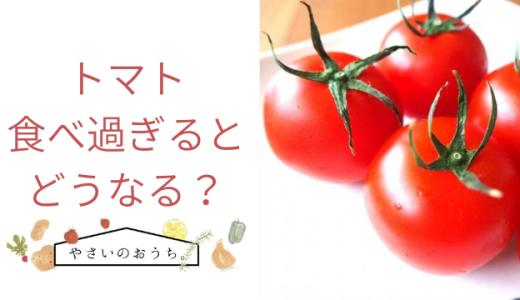 トマトを食べ過ぎるとどうなる?子供や赤ちゃんは危険?
