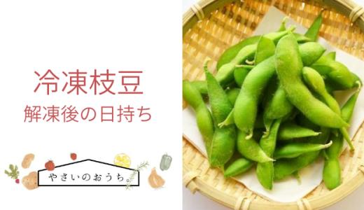 冷凍枝豆の解凍後の日持ち(賞味期限)と栄養の流失を防ぐためには?