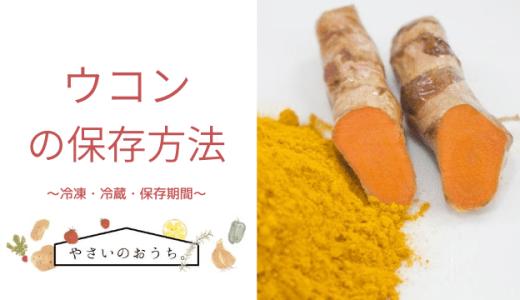 ウコンの保存方法|冷凍・冷蔵・期間と保存食レシピ!干して粉に