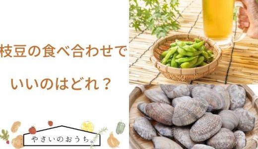 枝豆の食べ合わせで良いのはどれ?