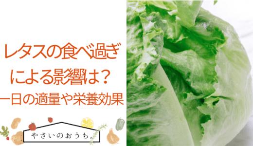 レタスの食べ過ぎによる影響は?一日の適量や栄養効果