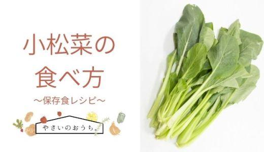 小松菜の食べ方で栄養変わる?生や根っこは食べれる?