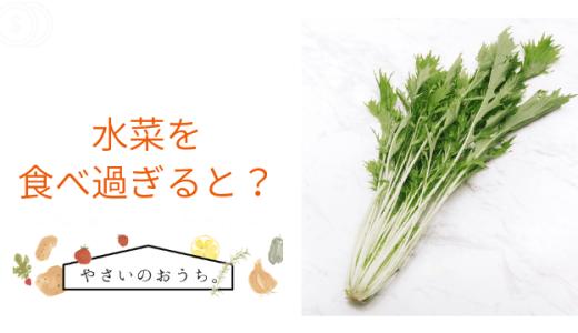 水菜を食べ過ぎるとどうなる?一日の適量と対応策は?