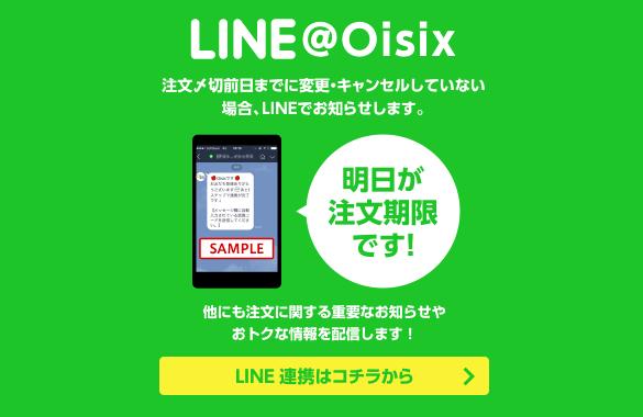 オイシックス(Oisix)のLINEで通知