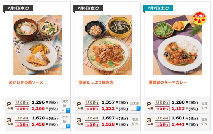 夕食ネット(ヨシケイ)の注文方法