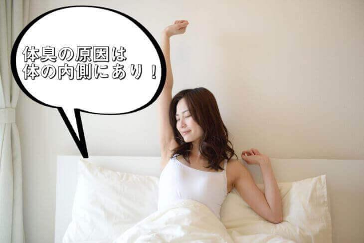 体臭を体の内側から解消・改善する方法