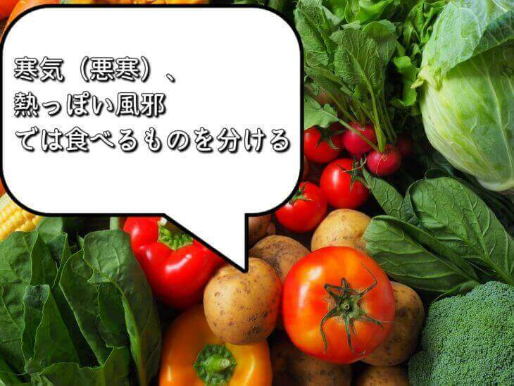 食べる野菜(食べ物)を分ける