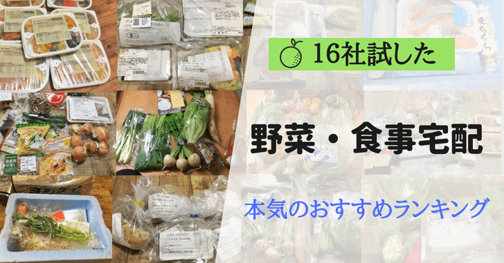 食材宅配サービス 比較