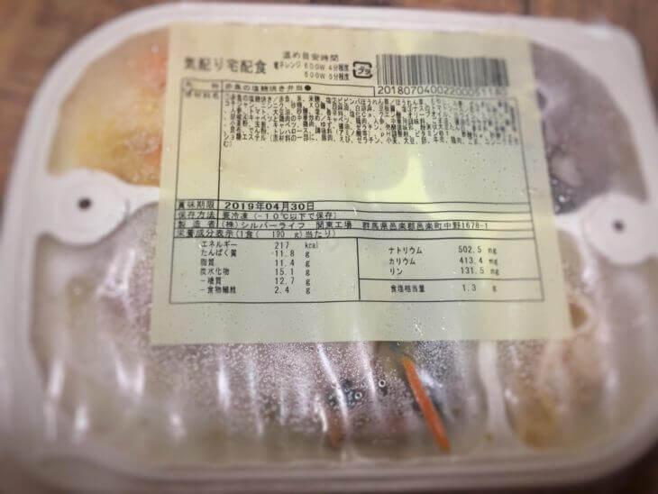 ウェルネスダイニングの赤魚の塩麹焼き弁当