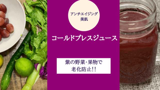 【紫色のコールドプレスジュースでアンチエイジング・美肌を作る】レシピを紹介!