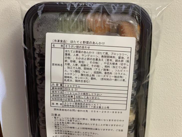 夕食ネット(ヨシケイ)の冷凍弁当