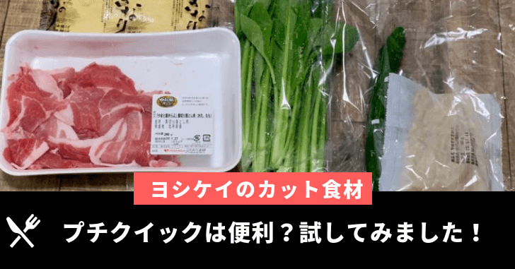 ヨシケイのプチクイック(楽プチ・楽定番)|カット済み食材のミールキットを口コミレビュー!