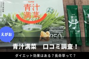 えがおの青汁満菜を口コミレポート|長命草配合!ダイエットに効果あり?