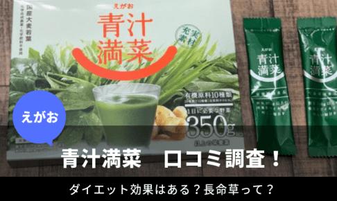 えがおの青汁満菜を口コミレポート 長命草配合!ダイエットに効果あり?