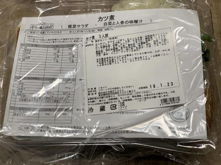 カツ煮・根菜サラダ・味噌汁
