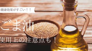 ごま油の健康効果・効能を調査!抗酸化作用がすごい【注意点もあり】