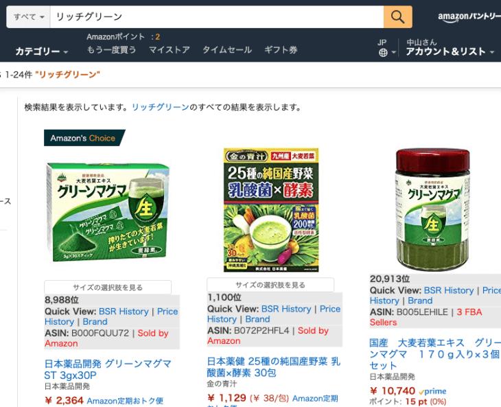 リッチグリーンamazon価格