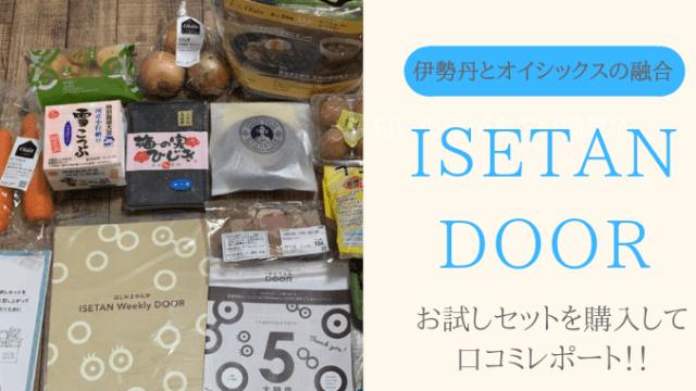 ISETAN DOOR(イセタンドア)のお試しセットを口コミレポート!到着商品や送料も紹介!