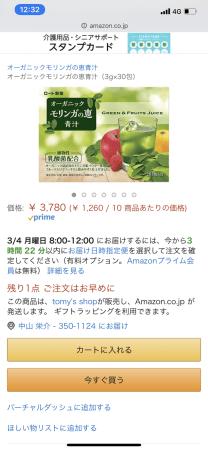 オーガニックモリンガの恵青汁Amazon価格