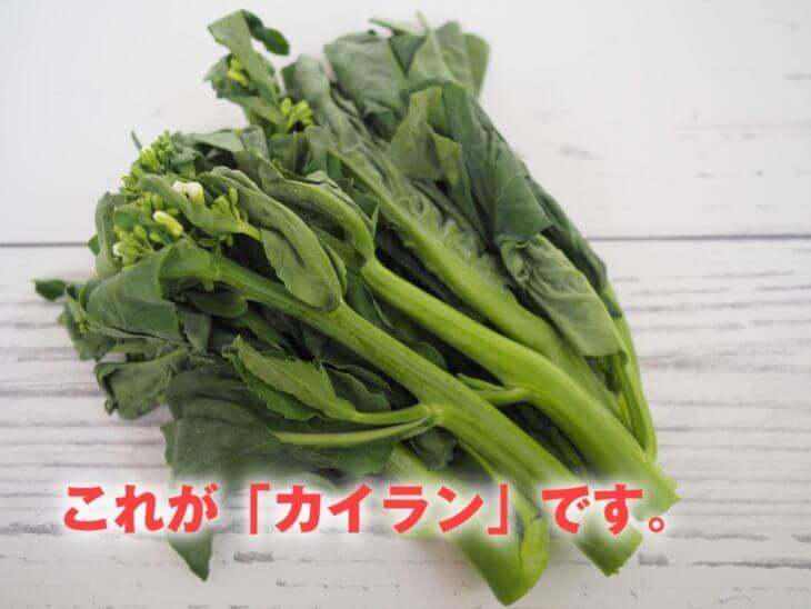 中国野菜のカイラン