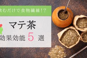 マテ茶の栄養素と効能効能5選を紹介!妊婦や子供は飲んでも大丈夫?