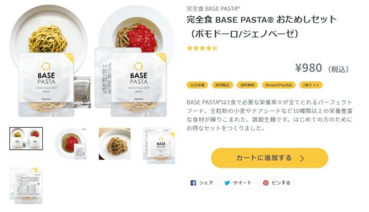 完全食 BASE PASTA® おためしセット(ポモドーロ/ジェノベーゼ)