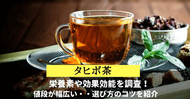 タヒボ茶の栄養素と効果効能の紹介!値段が違うのはなぜ?選び方は?