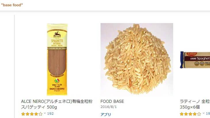 base foodのamazon