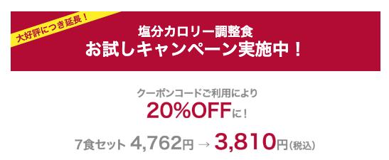 20%オフクーポン