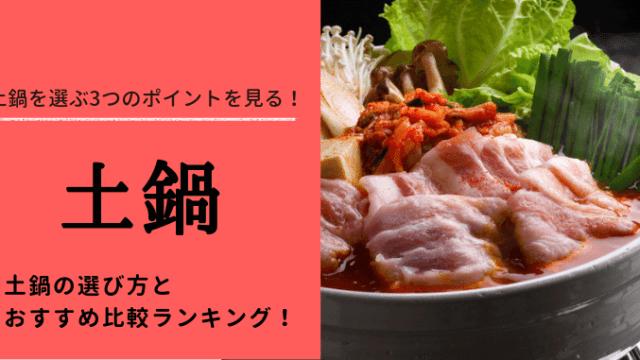 『野菜ソムリエが選ぶ』土鍋の選び方と人気比較ランキング10選!