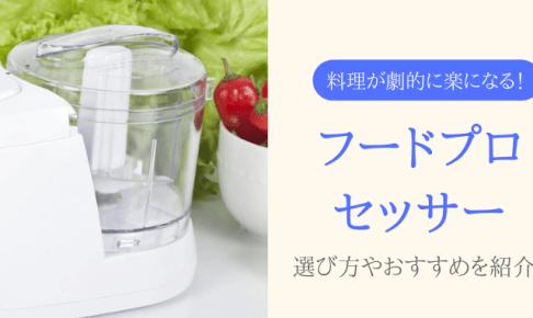 【料理が楽になる】フードプロセッサーの選び方とおすすめ人気比較10選まとめ!離乳食にも最適