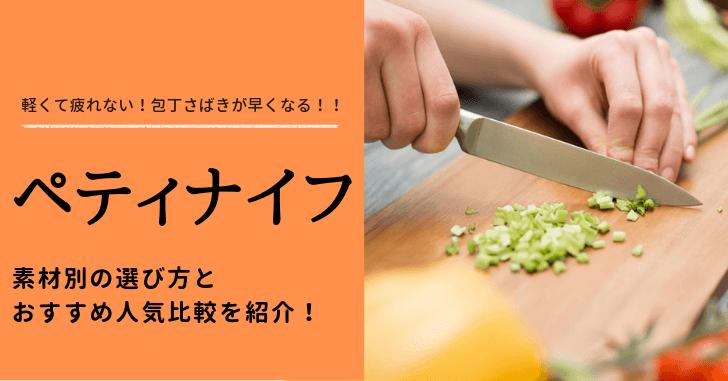 【野菜ソムリエ厳選!】ペティナイフの選び方とおすすめ人気比較10選!