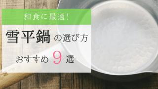 『野菜ソムリエおすすめ』雪平鍋の選び方と人気比較9選を紹介します!