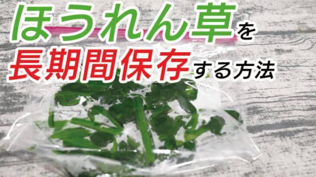 【野菜ソムリエ監修】ほうれん草を長く保存できるベストな方法を冷凍・冷蔵それぞれ紹介!