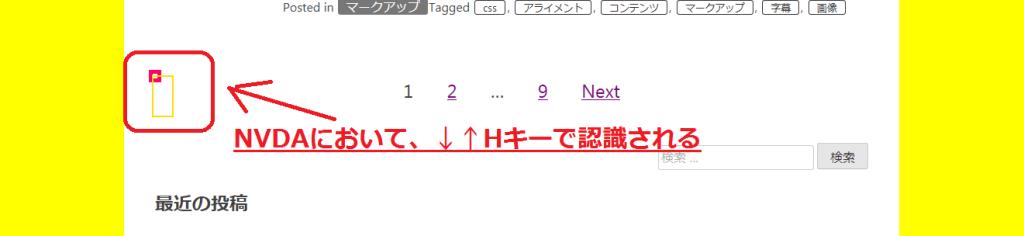 screen-reader-textクラスでの画面表示(ページネーション)