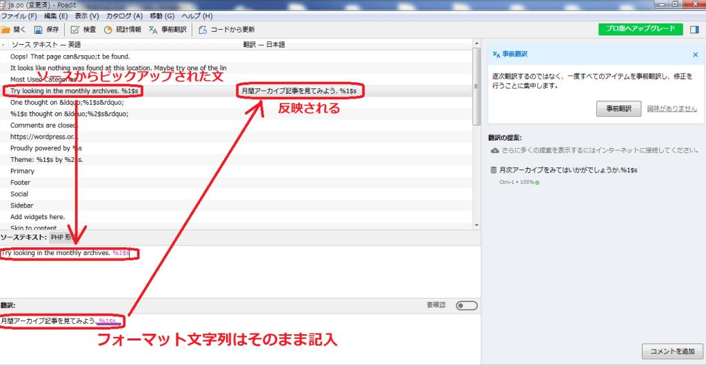 翻訳箇所をすべて埋めて、上書き保存する