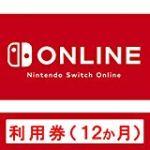 【研究】「Nintendo Switch Online」利用券はAmazonで買うと安い!|Beggie