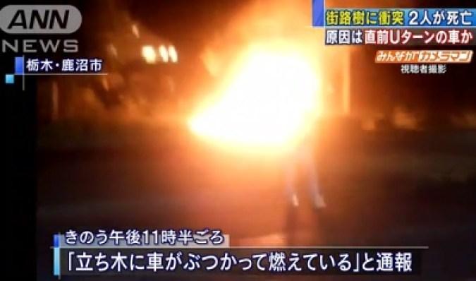 「Z街路樹に衝突し炎上」の画像検索結果