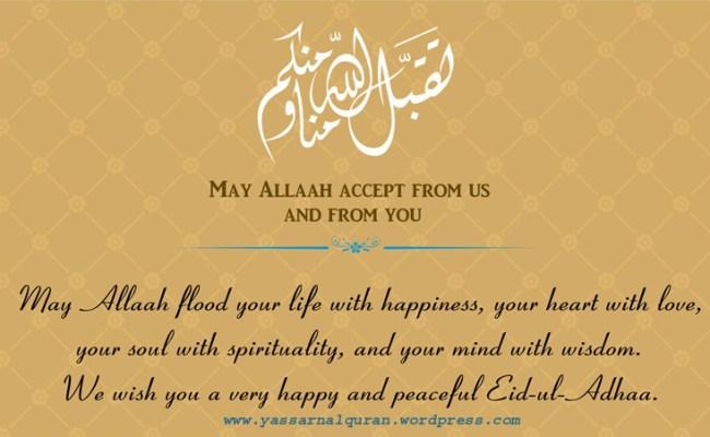 Eid Mubarak Yassarnalqur An