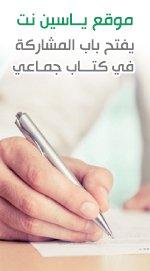 موقع ياسين نت يفتح باب المشاركة في كتاب جماعي
