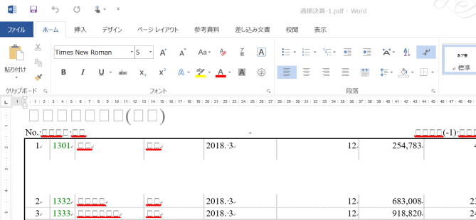 pdf 文字 コピー 化ける