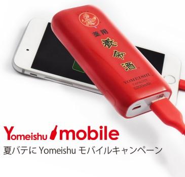 Yomeishuモバイルバッテリー