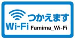 Famima_Wi-Fi
