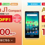 「Xperia」など2機種が対象機種に追加!「楽天モバイル」の「秋の大特価キャンペーン」