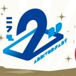 スマホ大特価セールもあり!「NifMo 2周年記念キャンペーン」