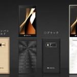 FREETEL 「 MUSASHI 」を3月26日発売 2つ折りタイプ 表裏2画面